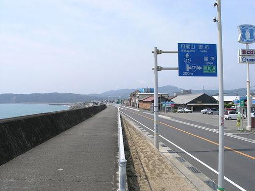 Route_42,_Minabe,_Wakayama,_Japan01.jpg